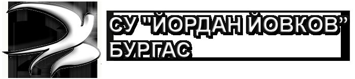 "СУ ""ЙОРДАН ЙОВКОВ"" БУРГАС"